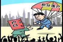 大城市放宽或取消落户限制扰动楼市 落户放松:抢人还是抢房?