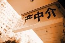 百家中介作出承诺:不发假房源信息 不违规收费