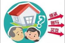 房产证过户的流程是什么