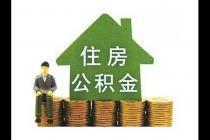 住建部:企业缓缴住房公积金 不影响职工正常提取