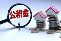 嘉兴二手房公积金贷款期限调整为最长30年