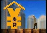房贷申请提前还款利息怎么算?