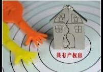 什么样的家庭可申购共有产权房