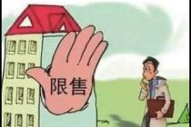 新房购买后多久能出售?