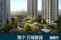 海宁万城雅园均价约1.9万-2.4万元/平方