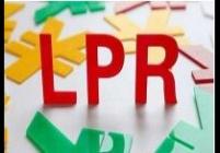 房贷LPR转换后会有什么变化?