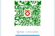"""即日起""""杭州健康码""""可用于医院就诊和医保支付"""